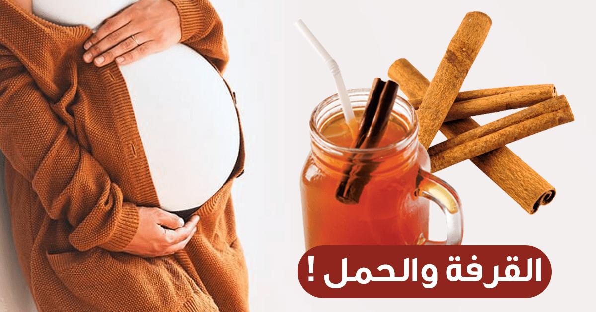 القرفة للحامل تناوليها باعتدال وإلا ويب طب