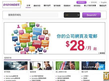 Image result for 0101 web hosting hk