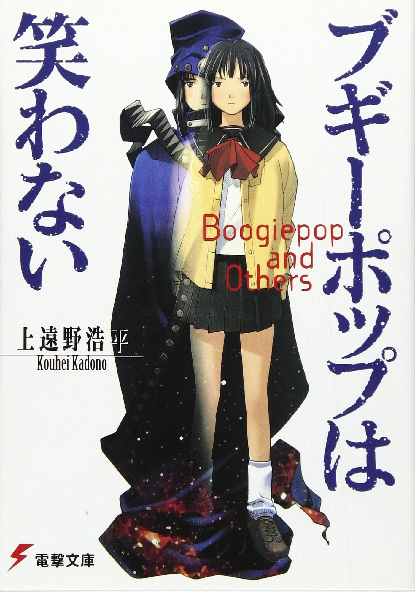 boogiepop and others boogiepop wiki