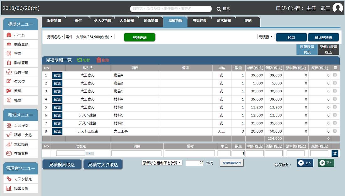 見積書 見積書書き方 見積作成システム ソフト