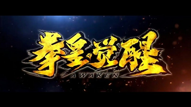 SNK anuncia o filme The King of Fighters Awaken.
