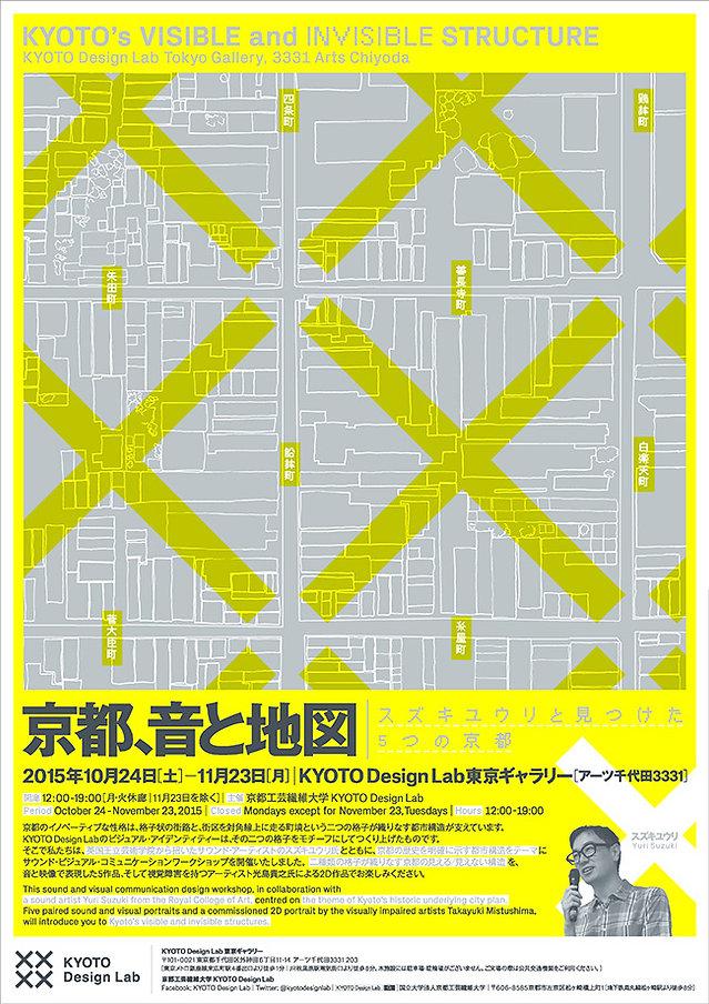 京都 音地圖