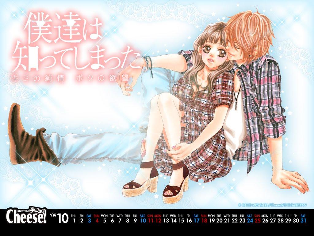 Image result for Bokutachi wa Shitte Shimatta