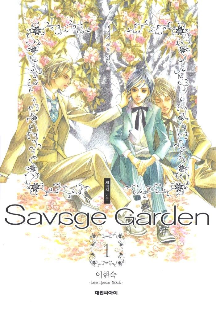 Hasil gambar untuk savage garden Euan