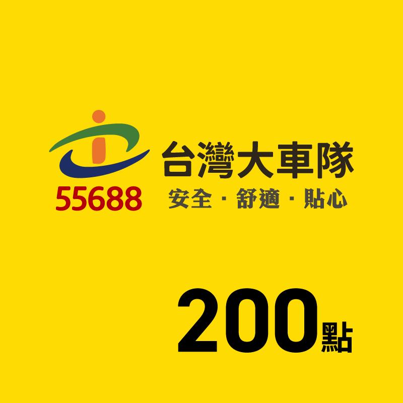 一卡通》【台灣大車隊】 使用LINE Pay搭乘台灣大車隊,趟趟贈紅包,最高可得200點!【2021/6/30止】