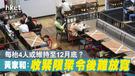 【消委會】消委會測試35款乾意粉樣本 全部檢出輕質異物 - 香港經濟日報 - 即時新聞頻道 - 商業 - D201116