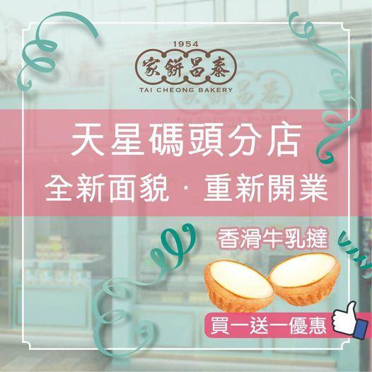 泰昌餅家尖沙咀天星碼頭分店 牛乳撻買一送一 - 香港經濟日報 - 理財 - 精明理財 - D201117