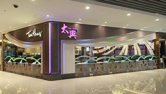【新股上市】太興籌9.5億 3838入場 - 香港經濟日報 - 即時新聞頻道 - 金融經濟 - D190529