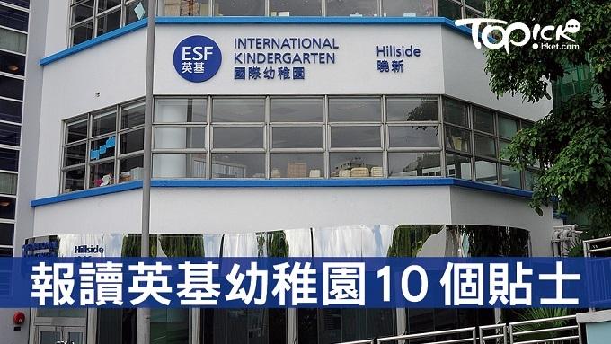 英基入學懶人包 如何增加入讀機會? - 香港經濟日報 - TOPick - 親子 - 親子資訊 - D160905