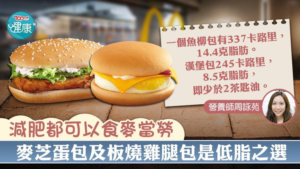 【低卡之選】減肥都可以食麥當勞 麥芝蛋包及板燒雞腿包是低脂之選 - 香港經濟日報 - TOPick - 健康 - 食用安全 ...