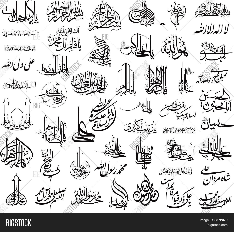 Arabic Writing Vector Amp Photo Free Trial