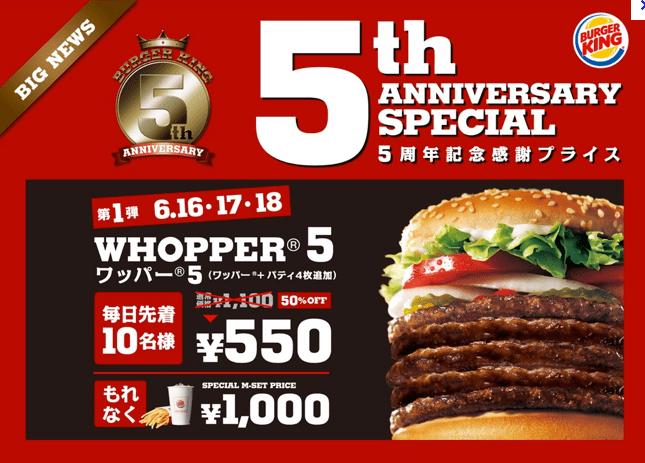 Burger King's Five Patty Whopper