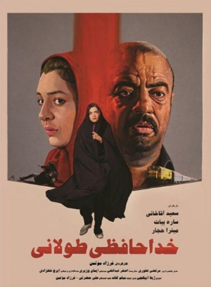 Poster for Farzad motamen's The long goodbye, starring Saeed Aghakhani, sareh bayat and mitra hajjar