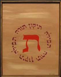 An Exploration of Hebrew Letters   From Aramaic to Zion  a Hands On     An Exploration of Hebrew Letters   From Aramaic to Zion  a Hands On Program