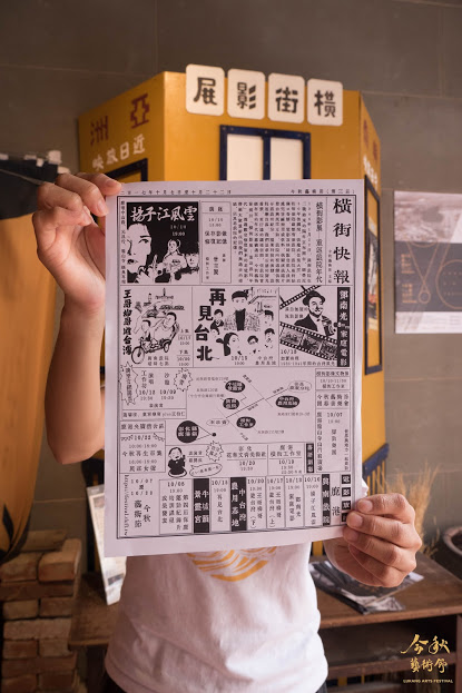橫街快報2017/10/07~10/22