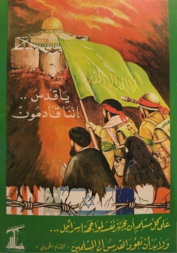 Figure 1 Hizbullah, Poster, 1984, Maasri, Off the Wall, Fig. 3.28.