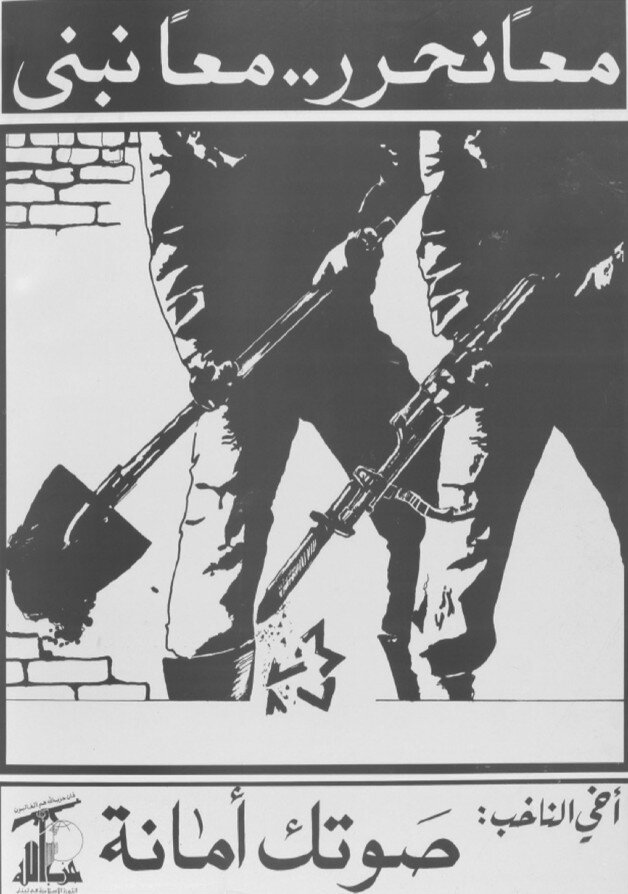 Figure 3 Hizbullah, Poster, 1992, Maasri, 'The Aesthetics of Belonging', p. 172.