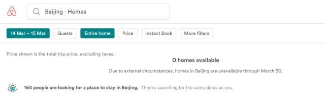 Airbnb Beijing Listing