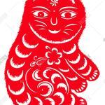 Chinese Zodiac Cat Image Photo Free Trial Bigstock