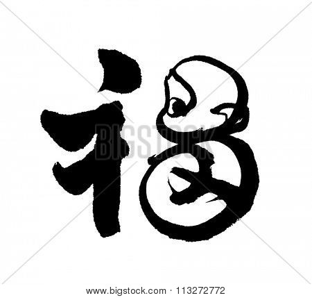 Chinese New Year Image   Photo  Free Trial    Bigstock Chinese New Year Calligraphy for  Fu   good fortune before will start  chinese new