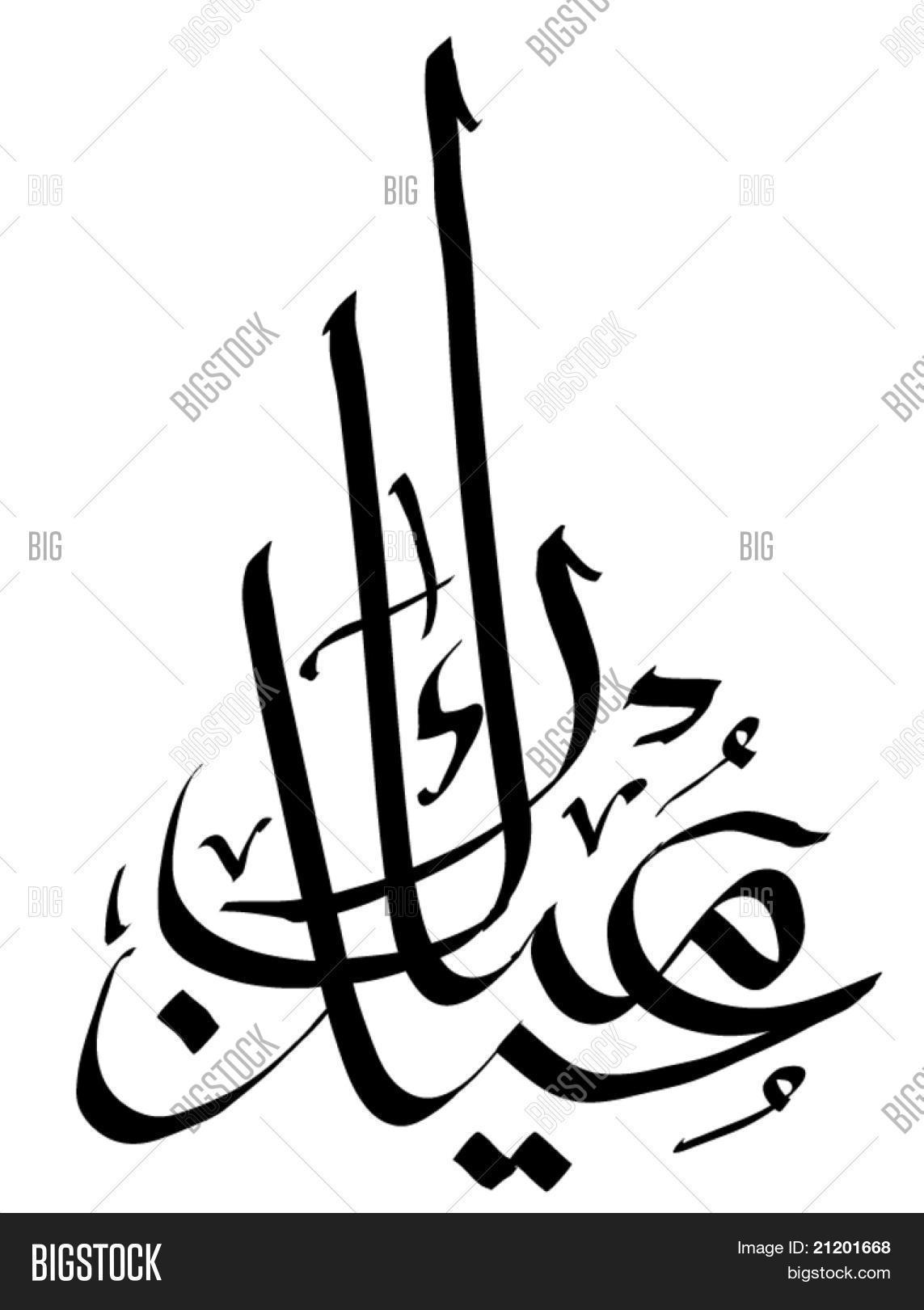 Vector Arabic Hand Written Greeting Calligraphy