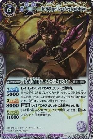 The BigDipperDragon Sieg-Apollodragon (Purple) - Battle Spirits Wiki