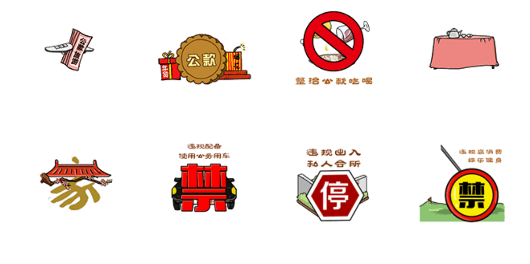 WeChat China gifs