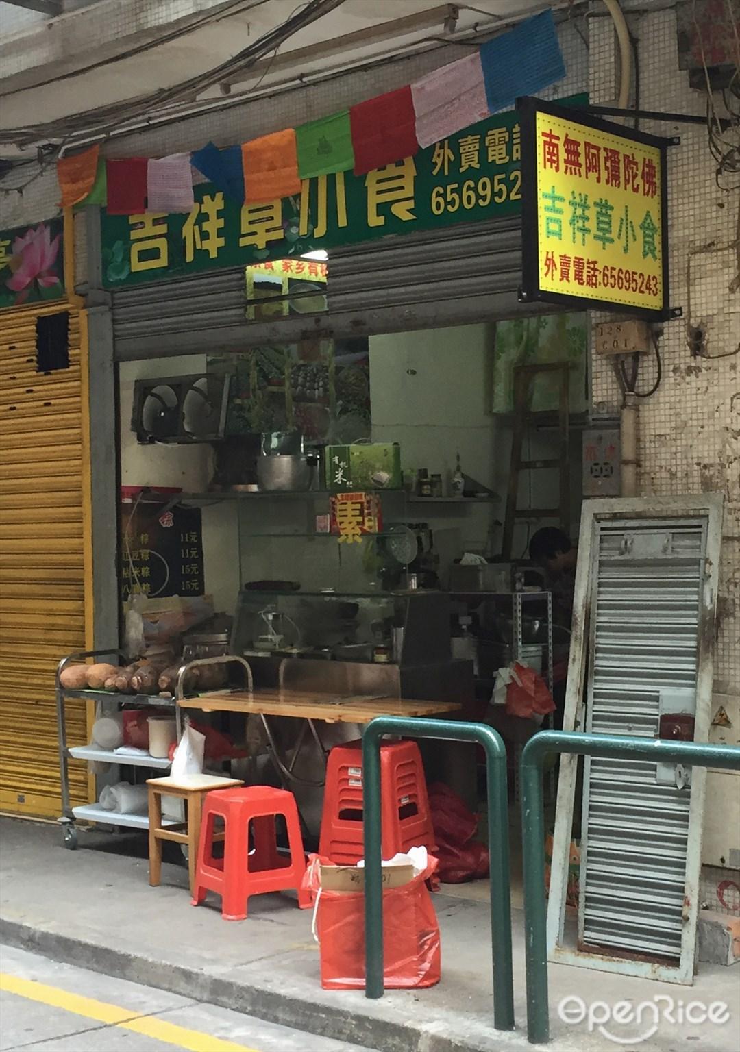 吉祥草素食 – 澳門新馬路玫瑰堂的港式素食小食店   OpenRice 香港開飯喇