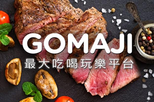 GOMAJI 最大吃喝玩樂平台| 全台人氣美食、優惠餐廳、五星餐劵、按摩劵、SPA劵、住宿劵