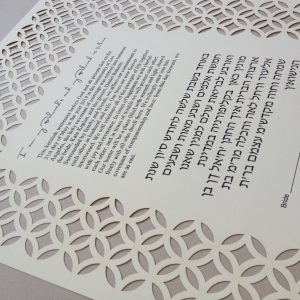 Abstract Design Ketubah Side View