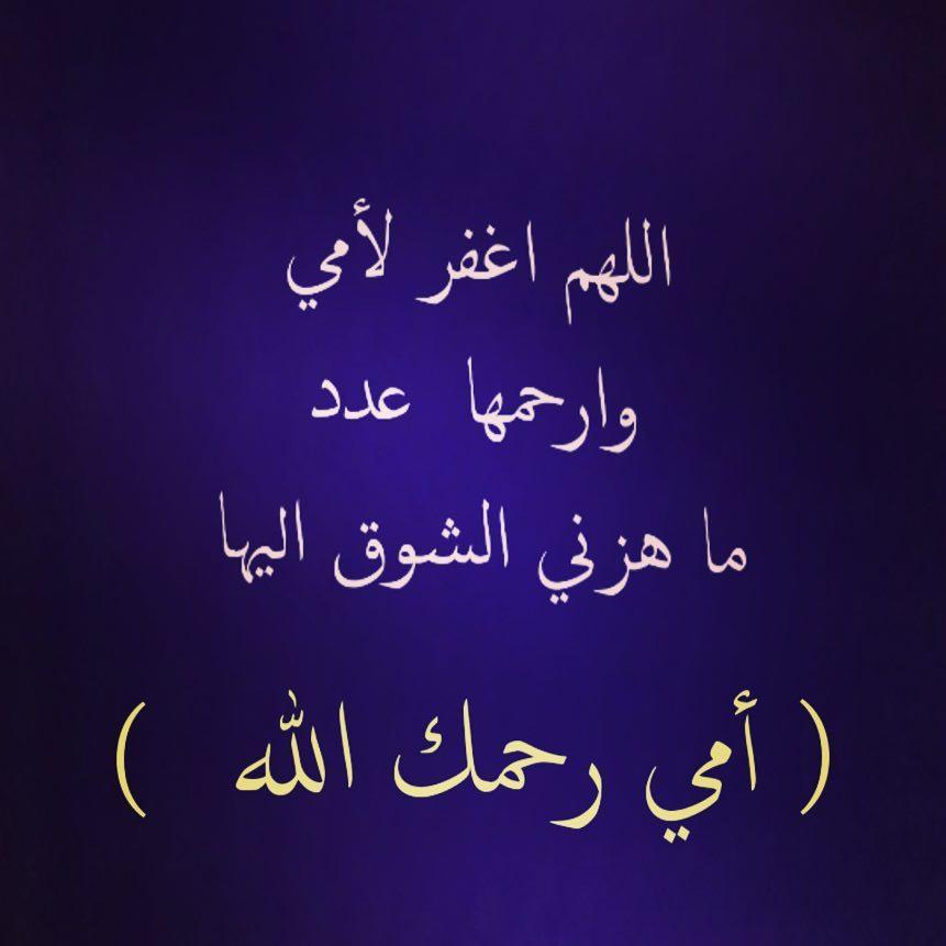 صور عن الام المتوفيه فضل و رثاء الام عالم ستات