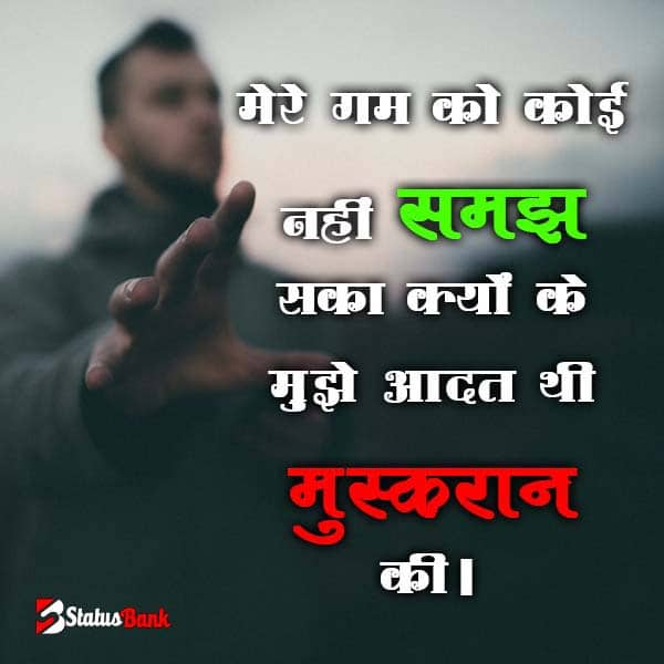 Feeling Sad Whatsapp Status In Hindi Photo For Friends Status Bank