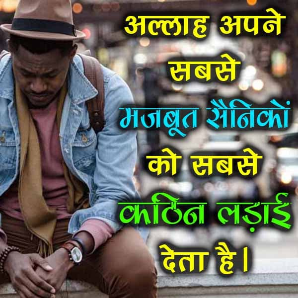 new islamic quotes in hindi