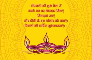 Advance Diwali 2018 Wishes