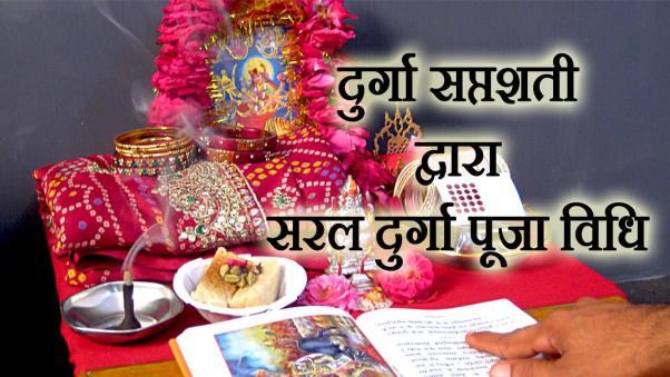 Durga Puja 2018 Puja Vidhi, Durga Puja Vrat Vidhi