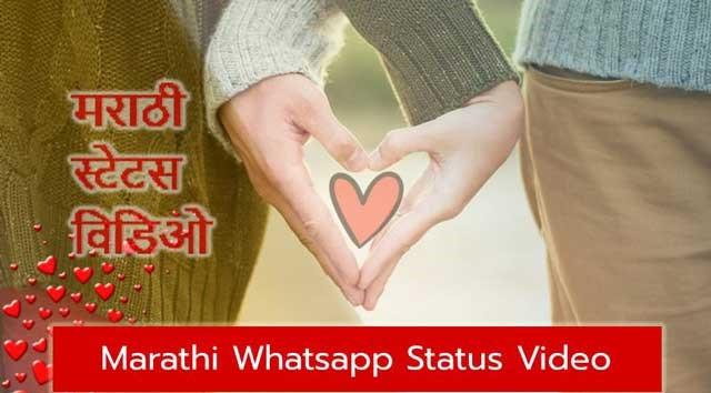 marathi-status-video-download