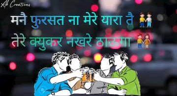 Haryanvi-Friendship-status-video-Yaar-Jaan-Te-Pyare-Whatsapp-Status