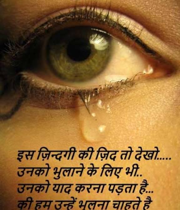 Sad Shayari In Hindi - WhatsApp Status Video