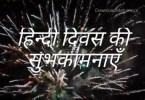 Hindi Diwas Status Download