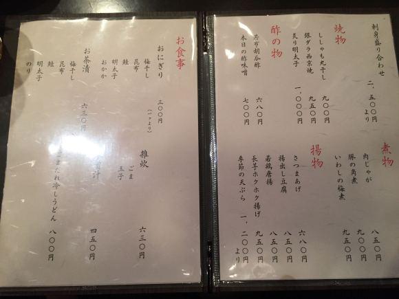 赤坂 籠や メニュー