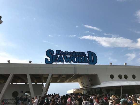 鴨川シーワールド 入場時の混雑