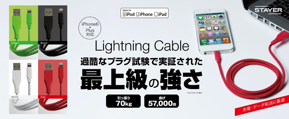iPod & iPhone ライトニングタフケーブル