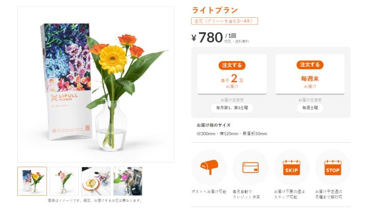 LIFULL FLOWERのホームページ