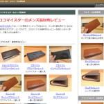 ココマイスターの財布の画像