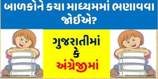 which medium is best for students? Gujarati or English....