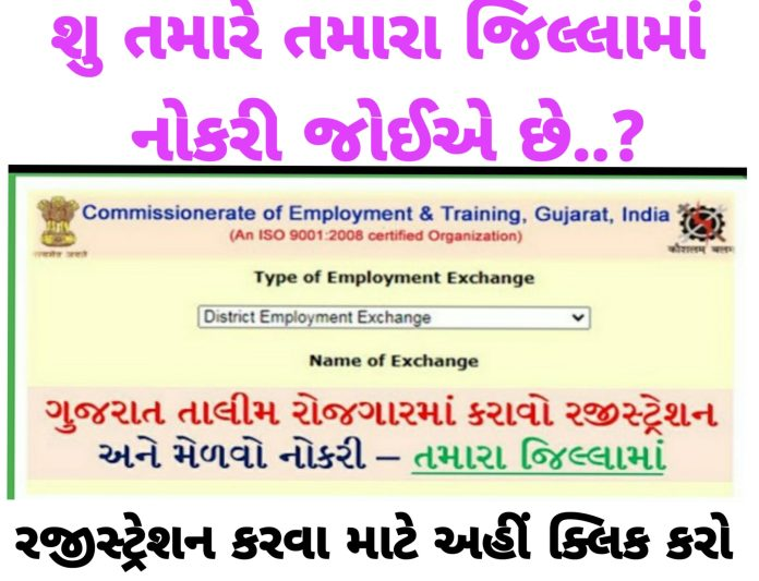Talim rojgar information about Employment training and registretion