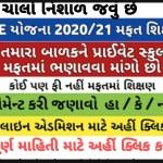 RTE admission 2020 scheme online admission