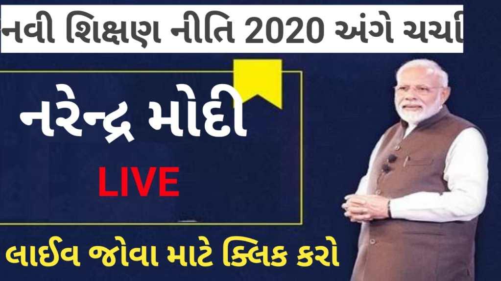 prime Minister Narendra Modi live Adress The nation
