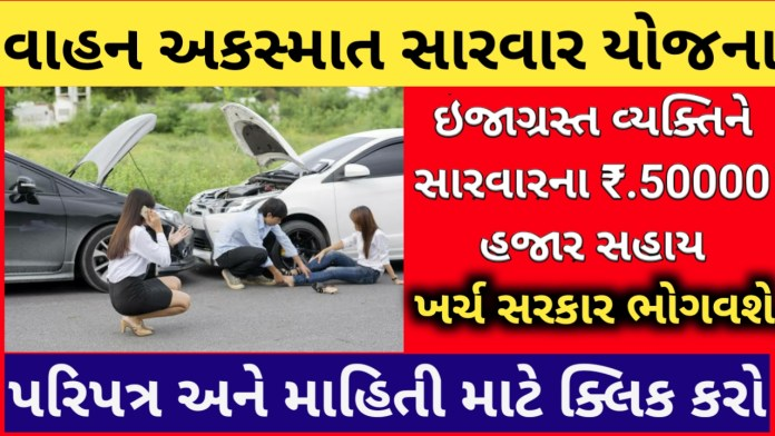 The state government's important scheme 'Vehicle Accident Treatment Scheme