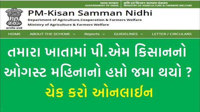 PM Kisan Samman Nidhi Yojana List 2020 August Status Check Online Registration at www.pmkisan.gov.in